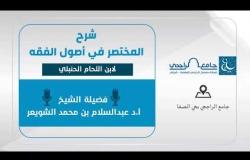 Embedded thumbnail for شرح المختصر في اصول الفقة - 22