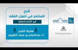 Embedded thumbnail for شرح المختصر في اصول الفقة - 16