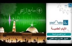 Embedded thumbnail for شرح الأصول الستة 3