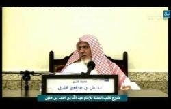 Embedded thumbnail for شرح كتاب السنة للإمام عبد الله بن احمد بن حنبل 10- الجزء الثاني
