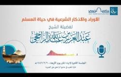 Embedded thumbnail for الأوراد والأذكار الشرعية في حياة المسلم- المجلس الأخير (الجزء الأول )