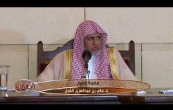 Embedded thumbnail for يوم علمي قراءة في كتاب السنة للإمام أحمد بن حنبل 2