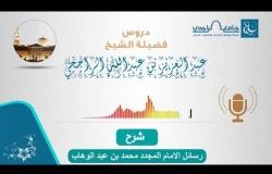 Embedded thumbnail for شرح رسائل الإمام محمد بن عبد الوهاب 1