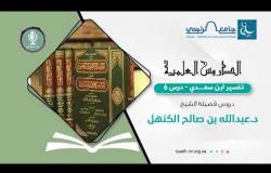Embedded thumbnail for تفسير ابن سعدي - الدرس 6