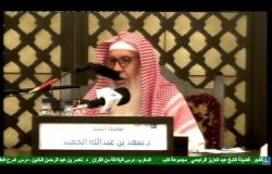 Embedded thumbnail for يوم علمي شرح كتاب الاعتصام من صحيح البخاري 1