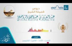 Embedded thumbnail for درس السبت - فضيلة الشيخ عبد العزيز بن عبد الله الراجحي