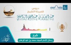 Embedded thumbnail for شرح رسائل الإمام محمد بن عبد الوهاب 6