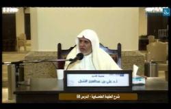 Embedded thumbnail for شرح العقيدة الطحاوية درس 58 الجزء الثاني