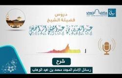Embedded thumbnail for شرح رسائل الإمام محمد بن عبد الوهاب 5