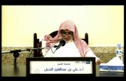 Embedded thumbnail for شرح كتاب السنة للإمام عبد الله بن احمد بن حنبل 15- الجزء الثاني