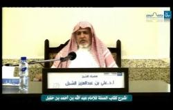 Embedded thumbnail for شرح كتاب السنة للإمام عبد الله بن احمد بن حنبل 13 الجزء الثاني