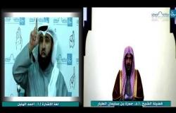 Embedded thumbnail for المروق من الدين والوطن