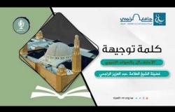 Embedded thumbnail for الاحتفال بالمولد النبوي