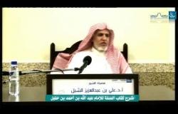 Embedded thumbnail for شرح كتاب السنة للإمام عبد الله بن احمد بن حنبل 14 الجزء الأول