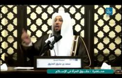 Embedded thumbnail for مكانة المرأة في الاسلام