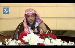 Embedded thumbnail for ملتقى الغلو في ميزان الشريعة - دور وسائل الاعلان والتواصل في نشر الوسطية