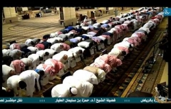 Embedded thumbnail for صلاة التراويح والقيام لعام 1440هـ (20) التراويح