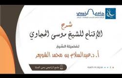 Embedded thumbnail for شرح الإقناع للشيخ موسى الحجاوي - الدرس 2