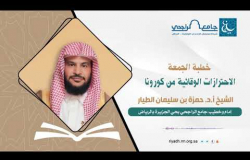 Embedded thumbnail for خطبة الجمعة :الاحترازات الوقائية من كورونا