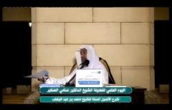 Embedded thumbnail for يوم علمي : شرح الأصول الستة للإمام محمد بن عبد الوهاب