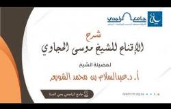 Embedded thumbnail for شرح الإقناع للشيخ موسى الحجاوي - الدرس 6