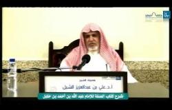 Embedded thumbnail for شرح كتاب السنة للإمام عبد الله بن احمد بن حنبل 14 الجزء الثاني