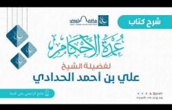Embedded thumbnail for يوم علمي شرح عمدة الأحكام 2