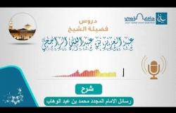 Embedded thumbnail for شرح رسائل الإمام محمد بن عبد الوهاب 3