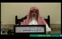 Embedded thumbnail for يوم علمي قراءة في كتاب السنة للإمام أحمد بن حنبل 6