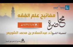 Embedded thumbnail for مفاتيح علم الفقه  -  د عبدالسلام بن محمد الشويعر