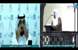 Embedded thumbnail for الأصلان الرحيمان الكريمان