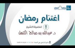 Embedded thumbnail for اغتنام رمضان