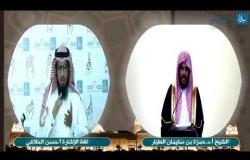 Embedded thumbnail for خطبة الجمعة : التكلف