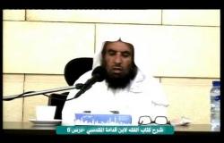 Embedded thumbnail for شرح عمدة الفقه لابن قدامه المقدسي -درس6