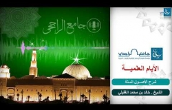Embedded thumbnail for شرح الأصول الستة 1