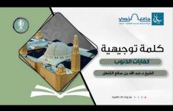 Embedded thumbnail for كفارات الذنوب