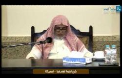 Embedded thumbnail for شرح العقيدة الطحاوية درس 62 الجزء الثاني