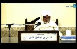 Embedded thumbnail for كتاب السنة للإمام عبدالله بن أحمد بن حنبل - درس 17-الجزء الثاني