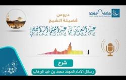Embedded thumbnail for شرح رسائل الإمام محمد بن عبد الوهاب 2