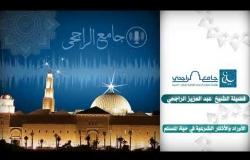 Embedded thumbnail for الأوراد والأذكارالشرعية في حياة المسلم