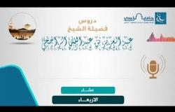 Embedded thumbnail for قراءة من كتاب ذيل صحيح ابن خزيمة 5