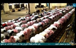 Embedded thumbnail for صلاة التراويح والقيام لعام 1440هـ (21) التراويح