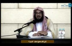Embedded thumbnail for شرح صحيح مسلم - يوسف القرزعي  4
