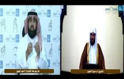 Embedded thumbnail for جماعة التبليغ - الشيخ أ. د . حمزة بن سليمان الطيار