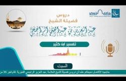 Embedded thumbnail for تفسير ابن كثير - السبت