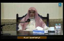 Embedded thumbnail for شرح العقيدة الطحاوية درس 62 الجزء الأول