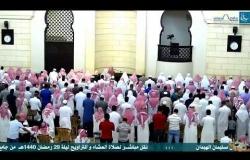 Embedded thumbnail for صلاة التراويح والقيام لعام 1440هـ (29) التراويح