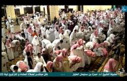 Embedded thumbnail for صلاة التراويح والقيام لعام 1440هـ (23) التراويح
