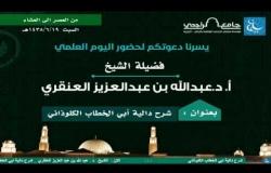 Embedded thumbnail for يوم علمي شرح دالية ابي الخطاب الكلوذاني