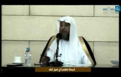 Embedded thumbnail for يوم علمي بعنوان : شرح المختصر في أصول الفقه للعلامة عبد الرحمن السعدي - الجزء الثاني